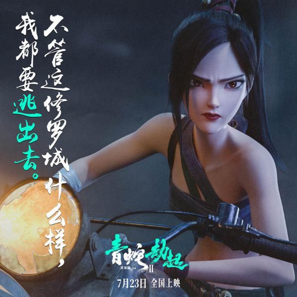 """《白蛇2:青蛇劫起》曝""""修罗万象""""台词剧照 众生各持执念闯幻境"""