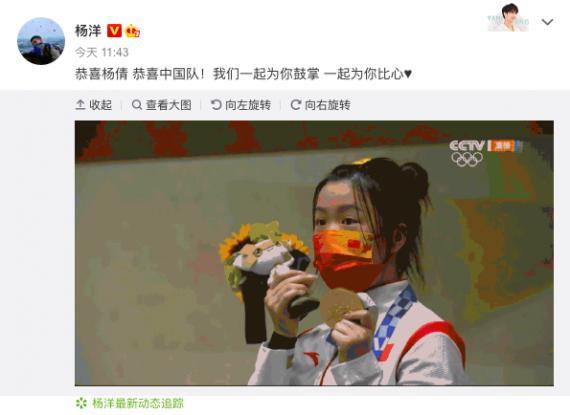 杨倩拿下本届奥运会首金 杨洋发文庆祝可爱比心
