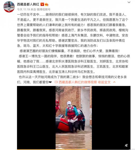 韩红分享赴河南救援纪实 感谢王一博一路陪伴