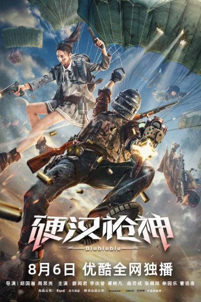 今年首部真人吃鸡电影《硬汉枪神》 8月6日上线 玩家必看的热血逆袭
