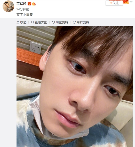 李易峰晒怼脸自拍照 颜值在线表情酷帅