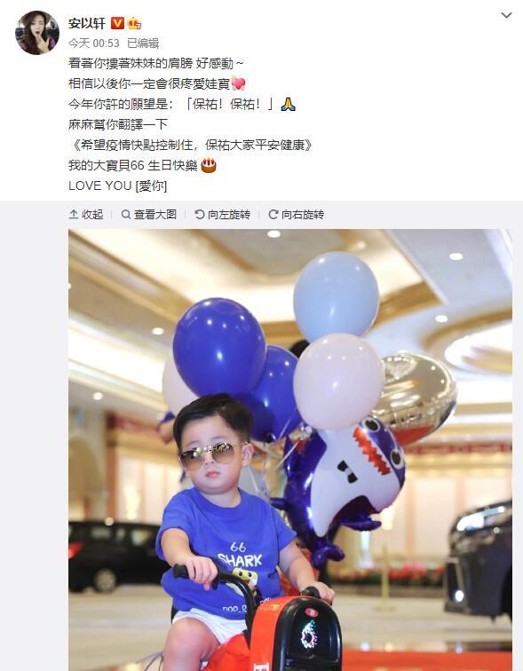 安以轩为儿子庆生晒合照:宝贝66生日快乐