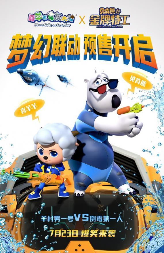 喜羊羊x贝肯熊梦幻联动《贝肯熊2:金牌特工》开启预售