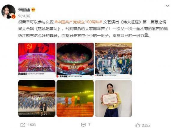 张韶涵参加庆祝建党百年文艺演出 晒参演证书心情激动