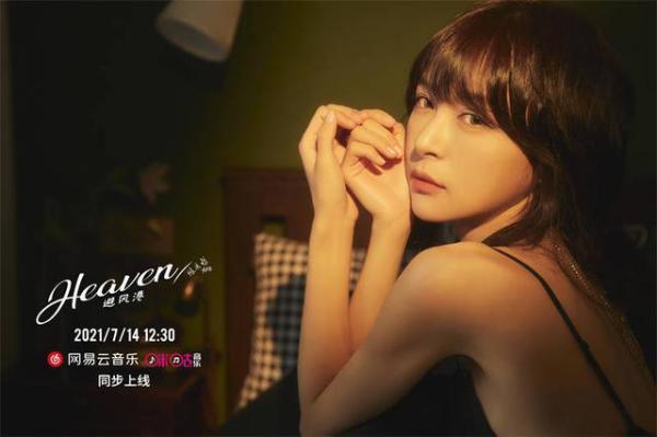 张语格发布首支个人单曲《Heaven》 构筑温暖避风港