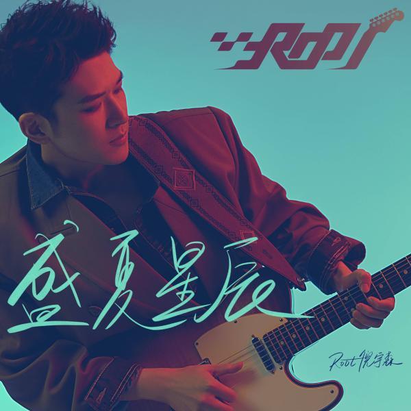 Root倪宇森新歌《盛夏星辰》全球首发《盛夏未来》有感回溯年少时光