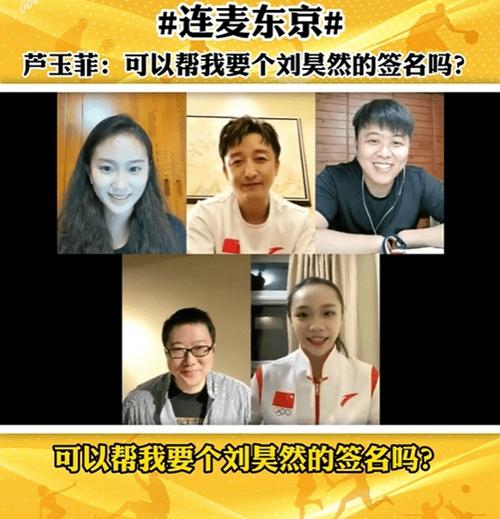 芦玉菲想要刘昊然签名 掉杠失误被道德绑架?
