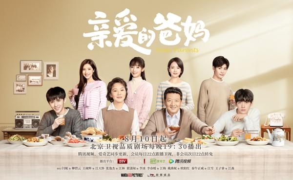 《亲爱的爸妈》定档8月10日开播 闫妮王砚辉首度搭档怀旧暖心轻喜题材