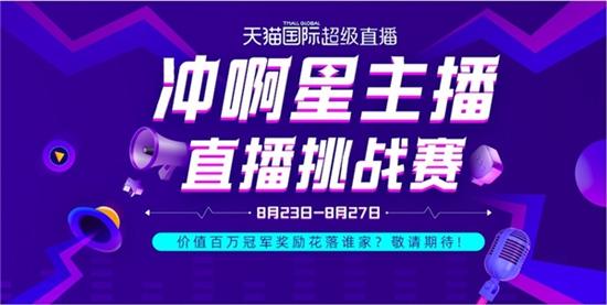 天猫国际发起直播挑战赛 直播选品平台同步发布