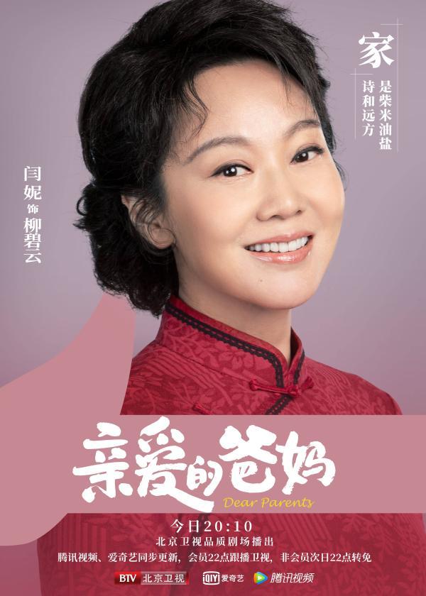 《亲爱的爸妈》今日开播 闫妮首挑京剧造型备受好评