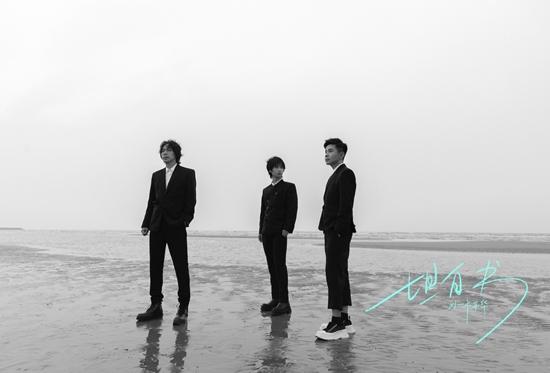 水木年华携手艺术家马良 《坦白书》单曲及MV同步上线