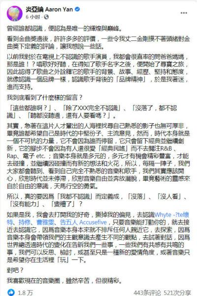 炎亚纶发文谈金曲奖没落:音乐不排斥任何人亲近