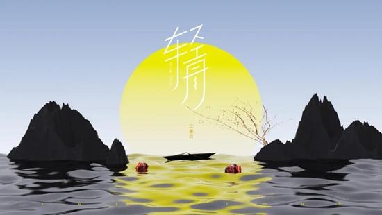 二番目乐队单曲《轻舟》上线 穿千年与李白举杯同饮