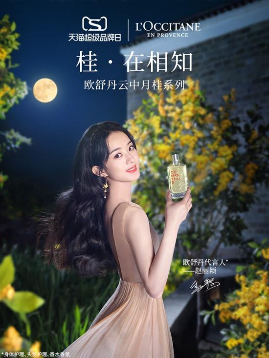 """欧舒丹携手赵丽颖刘宇,""""云中月桂""""新品引领新增长赛道"""