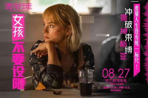 """科幻大片《混沌行走》发布全新海报 """"星战女""""发出女性态度"""