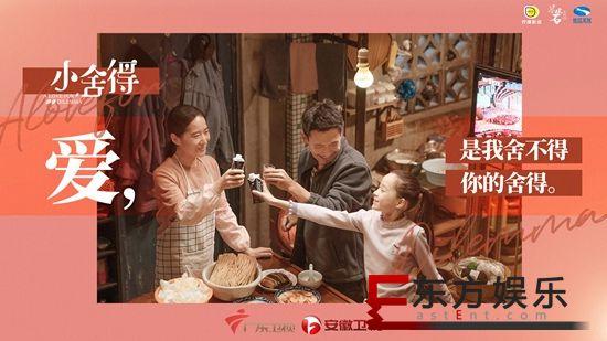 《小舍得》广东安徽联播 温暖现实主义再议教育话题