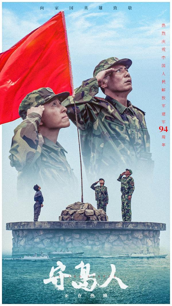 电影《守岛人》发布八一特辑海报 深情致敬建军94周年