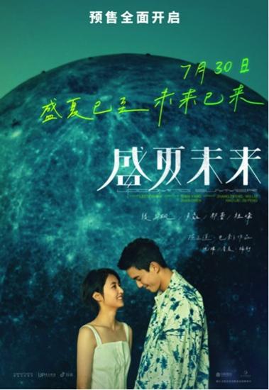 又有的看了!张子枫吴磊《盛夏未来》已上映 盛夏已至共赴未来