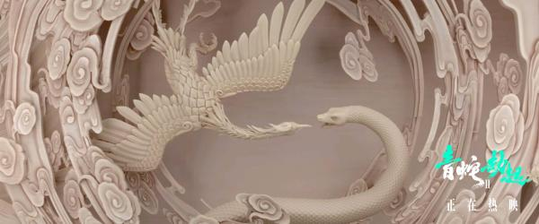 """《白蛇2:青蛇劫起》曝""""念念不忘""""特别视频 致敬雷峰塔内木雕"""