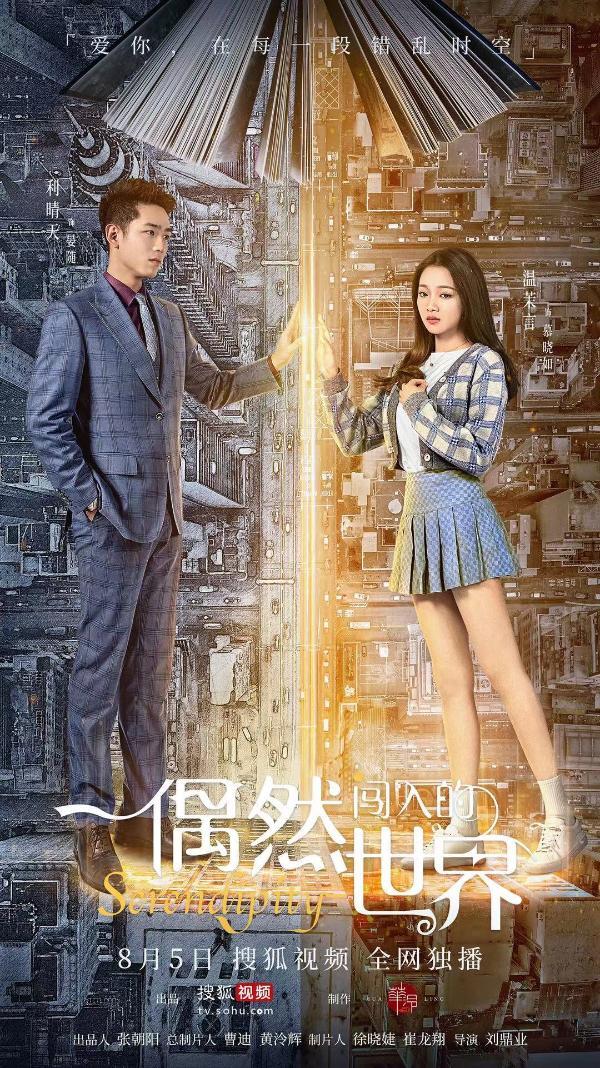 搜狐视频《偶然闯入的世界》正式定档 奇幻爱恋剧情惊艳