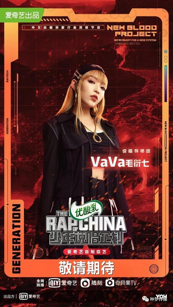 被称为中国第一女Rapper的VaVa毛衍七加入种梦音乐后再发力  《少年说唱企划》唯一女导师