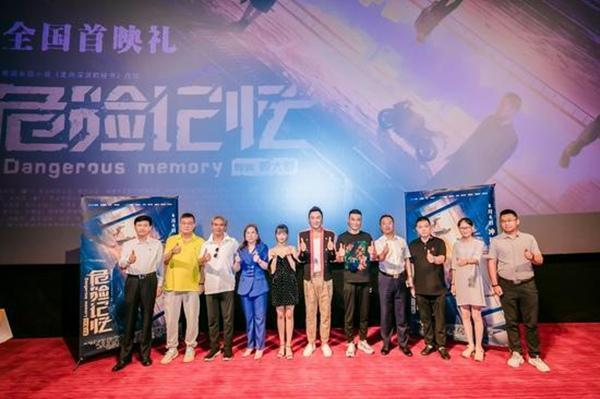 电影《危险记忆》全国首映礼在京举行 终极预告曝光