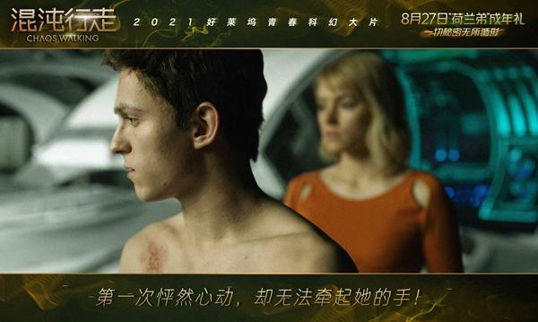 暑期科幻巨制《混沌行走》发布海报 荷兰弟克服异星磨难走觉醒之路