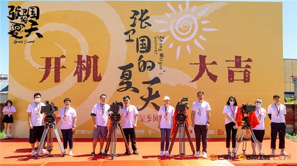 《张卫国的夏天》今日开机 黄磊携手实力主创演绎百态人生