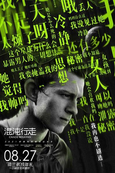 """科幻大片《混沌行走》发布全新海报 荷兰弟变""""人形弹幕"""""""