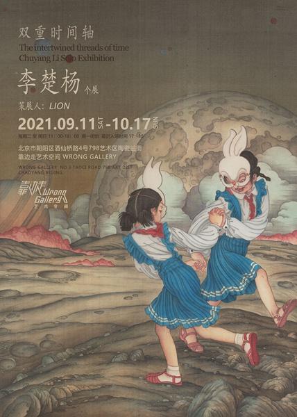 《小王子》75周年新版画展治愈落幕,靠边走艺术空间新展即将神秘开启