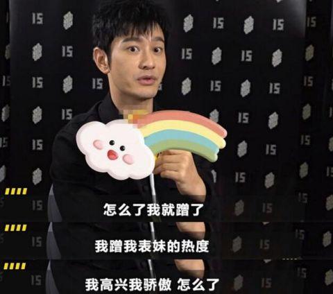 """黄晓明回应蹭表妹陈梦热度 """"我高兴我骄傲怎么了!"""""""