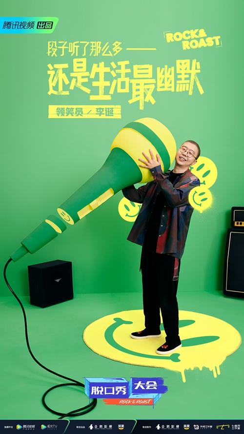 大张伟、罗永浩回归《脱口秀大会第四季》,杨澜空降,跨界新人吸睛