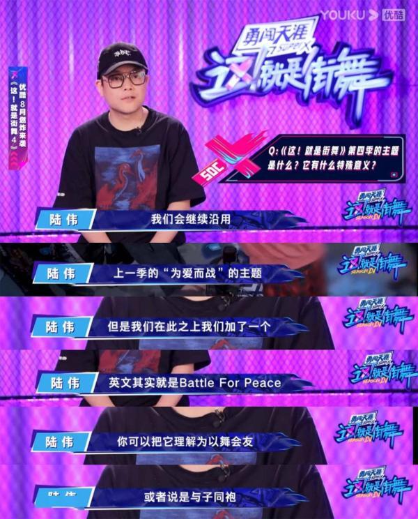 《这!就是街舞》第四季舞美潮流升级 韩庚刘宪华王一博张艺兴个性带队