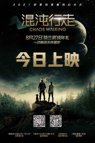 青春科幻大片《混沌行走》今日上映 揭秘荷兰弟诡异星球逃亡冒险