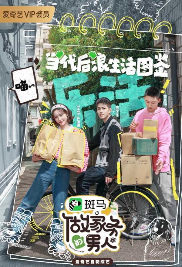 《做家务的男人3》收官 宝藏男孩陈学冬欢乐放送不停歇