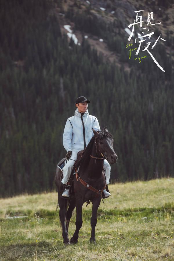 章賀《再見愛人》展露騎馬英姿 細致溫柔關心他人引好評
