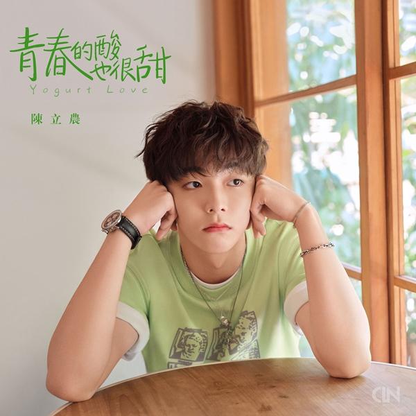 陈立农盛夏单曲《青春的酸也很甜》今日上线 专属青春限定的酸甜滋味