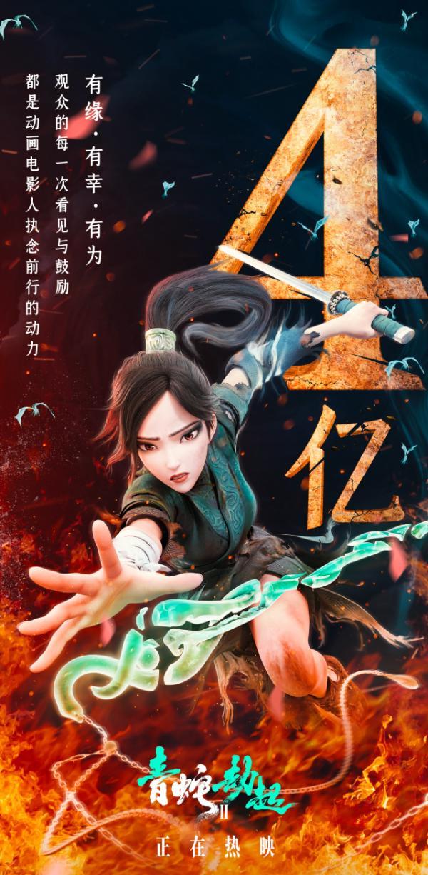 《白蛇2:青蛇劫起》票房破四亿 观众与国漫双向奔赴引长尾效应