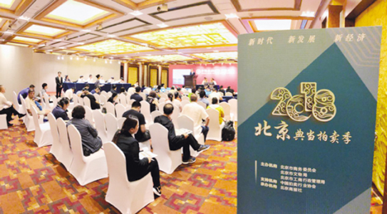 北京典当拍卖季艺术品专场5.27亿收官
