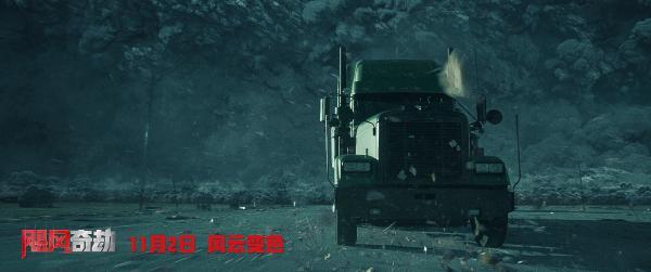 《飓风奇劫》11.02公映曝终极海报预告 夺命天灾玩命夺宝前所未见