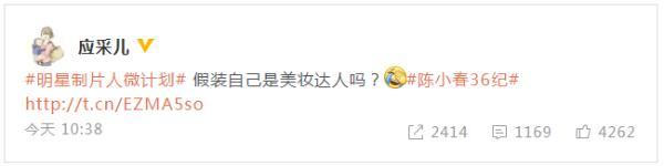 应采儿回应陈小春偷用面膜:假装是美妆达人吗