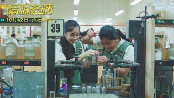 《嗝嗝老师》曝情感预告海报10月12冲破逆境演绎最励志女老师