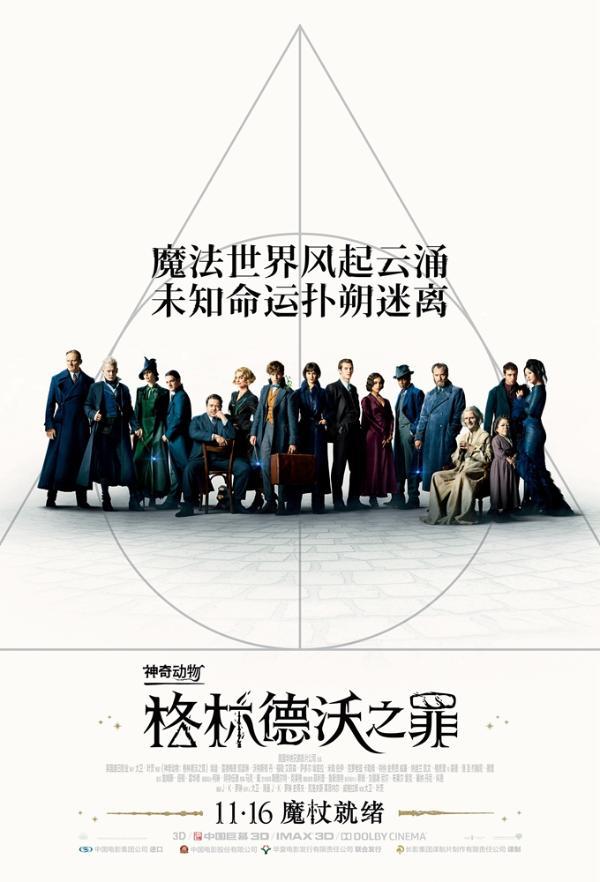 《神奇动物:格林德沃之罪》定档11月16日 全面升级打造魔法奇观