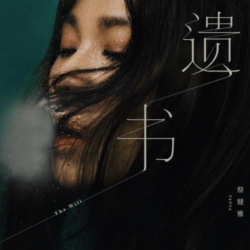 蔡健雅全新大碟《我要给世界最悠长的湿吻》即将发行