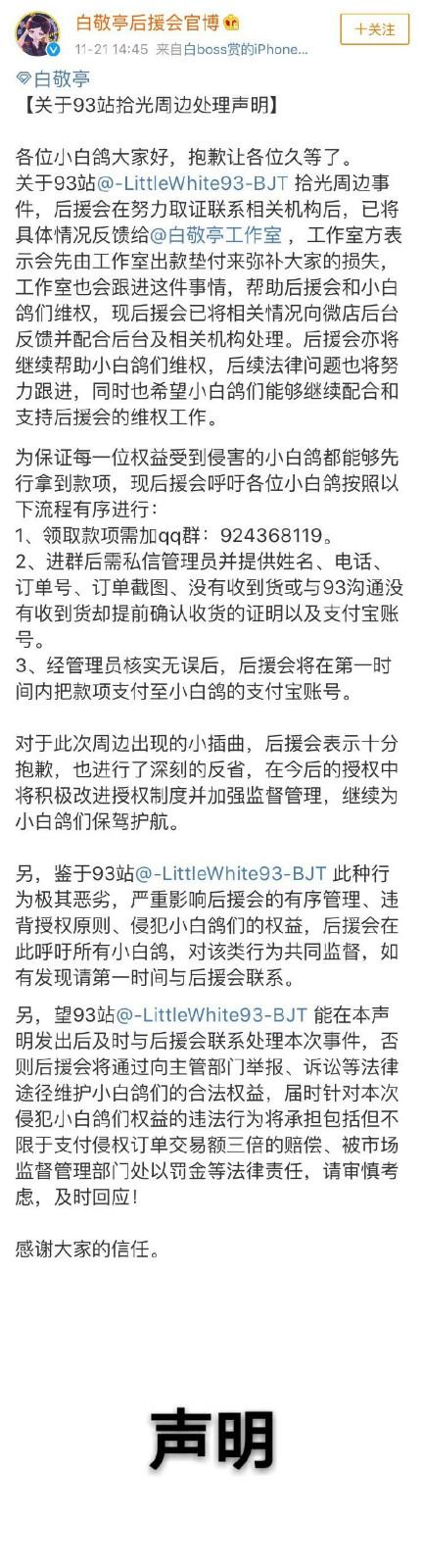 白敬亭后援会发布声明:工作室出款垫钱弥补粉丝损失