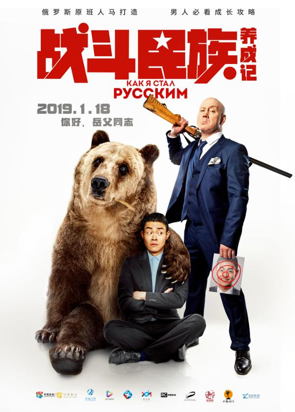 电影《战斗民族养成记》定档1月1