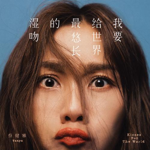 蔡健雅全新单曲《遗书》全网上线 2018最新大碟《我要给世界最悠长的湿吻》12/21发行