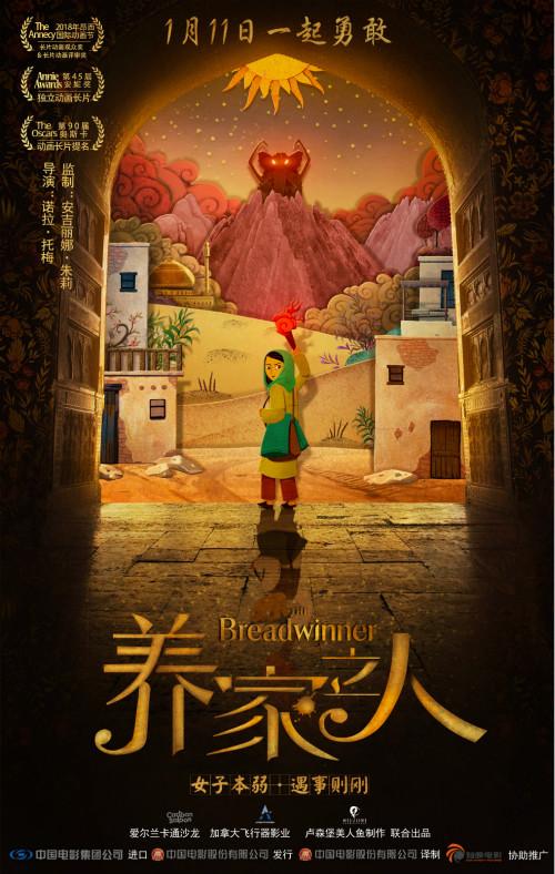 奥斯卡最佳动画提名影片《养家之人》定档1月11日