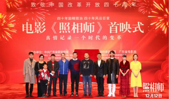 改革开放40周年献礼片《照相师》聚焦深圳三代人