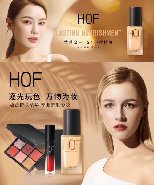 HOF色彩之源入驻全新时尚美妆集合店WOW COLOUR
